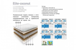 Матрас «Elite-coconut»