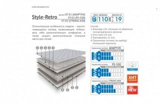 Матрас «Style-Retro»