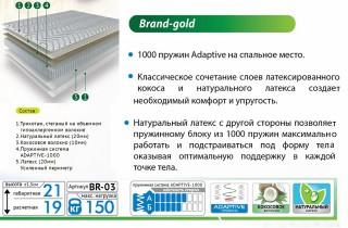 Матрас «Brand-gold»