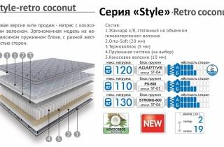 Матрас «Style-Retro coconut»