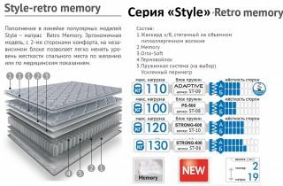 Матрас «Style-Retro memory»